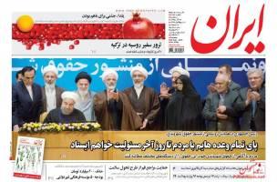 صفحه ی نخست روزنامه های سیاسی سه شنبه ۳۰ آذر