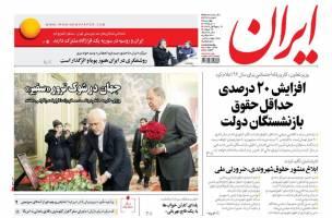 صفحه ی نخست روزنامه های سیاسی چهارشنبه ۱ دی