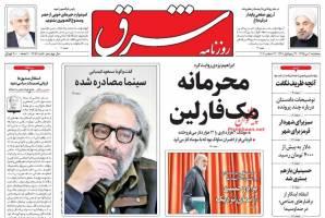صفحه ی نخست روزنامه های سیاسی پنجشنبه ۲ دی