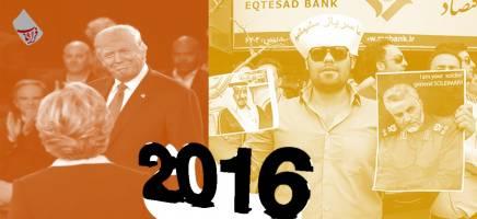 2016؛ از آتش بازی تهران -ریاض تا انتخاب ترامپ!
