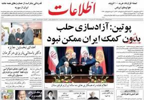 صفحه ی نخست روزنامه های سیاسی شنبه ۴ دی