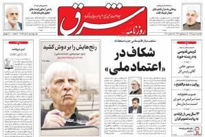 صفحه ی نخست روزنامه های سیاسی یکشنبه ۵ دی