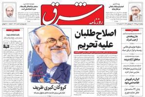 صفحه ی نخست روزنامه های سیاسی دوشنبه ۶ دی