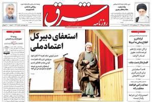 صفحه ی نخست روزنامه های سیاسی سه شنبه ۷ دی
