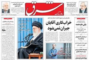 صفحه ی نخست روزنامه های سیاسی چهارشنبه ۸ دی