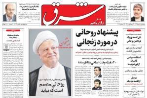 صفحه ی نخست روزنامه های سیاسی پنجشنبه ۹ دی