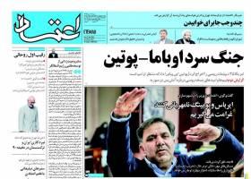 صفحه ی نخست روزنامه های سیاسی شنبه ۱۱ دی