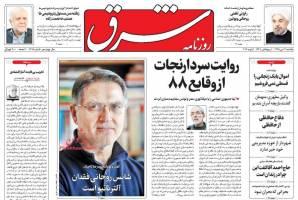 صفحه ی نخست روزنامه های سیاسی یکشنبه ۱۲ دی