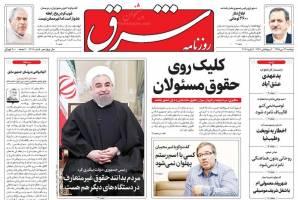 صفحه ی نخست روزنامه های سیاسی دوشنبه ۱۳ دی