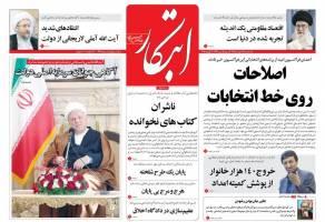 صفحه ی نخست روزنامه های سیاسی سه شنبه ۱۴ دی