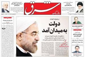 صفحه ی نخست روزنامه های سیاسی چهارشنبه ۱۵ دی