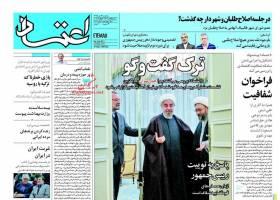 صفحه ی نخست روزنامه های سیاسی پنجشنبه ۱۶ دی