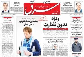 صفحه ی نخست روزنامه های سیاسی شنبه ۱۸ دی