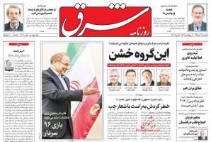 صفحه ی نخست روزنامه های سیاسی یکشنبه ۱۹ دی
