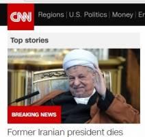 خبر درگذشت آیت الله هاشمی رفسنجانی در صدر اخبار رسانه های بین المللی