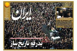 صفحه ی نخست روزنامه های سیاسی چهارشنبه ۲۲ دی