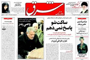 صفحه ی نخست روزنامه های سیاسی پنجشنبه ۲۳ دی