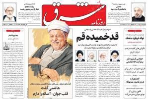 صفحه ی نخست روزنامه های سیاسی شنبه ۲۵ دی
