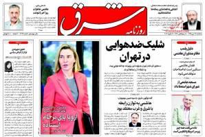 صفحه ی نخست روزنامه های سیاسی سه شنبه ۲۸ دی