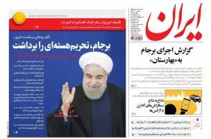 صفحه ی نخست روزنامه های سیاسی چهارشنبه ۲۹ دی