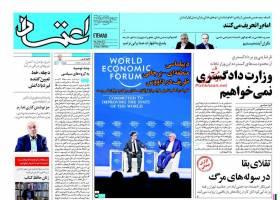 صفحه ی نخست روزنامه های سیاسی پنجشنبه ۳۰ دی