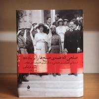 کتاب «صلحی که همه صلحها را به باد داد» نوشته  دیوید فرامکین