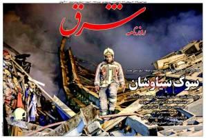 صفحه ی نخست روزنامه های سیاسی شنبه ۲ بهمن