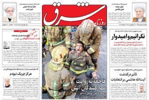 صفحه ی نخست روزنامه های سیاسی یکشنبه ۳ بهمن