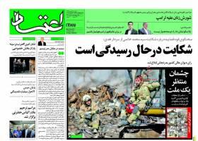 صفحه ی نخست روزنامه های سیاسی دوشنبه ۴ بهمن