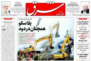 صفحه ی نخست روزنامه های سیاسی سه شنبه ۵ بهمن