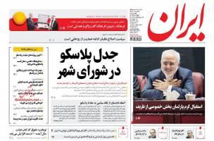 صفحه ی نخست روزنامه های سیاسی چهارشنبه ۶ بهمن