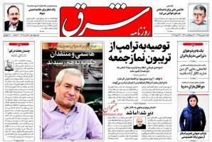 صفحه ی نخست روزنامه های سیاسی شنبه ۹ بهمن