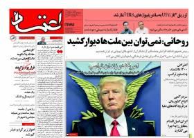 صفحه ی نخست روزنامه های سیاسی یکشنبه ۱۰ بهمن