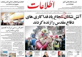 صفحه ی نخست روزنامه های سیاسی دوشنبه ۱۱ بهمن