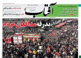 صفحه ی نخست روزنامه های سیاسی سه شنبه 12 بهمن