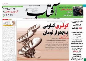 صفحه ی نخست روزنامه های سیاسی چهارشنبه 13 بهمن