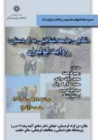 نگاهی جامعه شناختی به کردستان: روایت کولبران