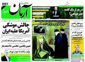 صفحه ی نخست روزنامه های سیاسی پنجشنبه ۱۴بهمن