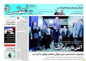صفحه ی نخست روزنامه های سیاسی شنبه ۱۶ بهمن