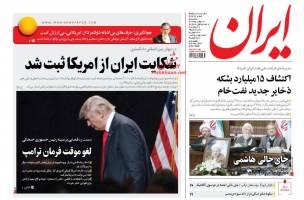 صفحه ی نخست روزنامه های سیاسی یکشنبه ۱۷ بهمن