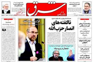 صفحه ی نخست روزنامه های سیاسی دوشنبه ۱۸ بهمن