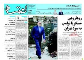 صفحه نخست روزنامه های سیاسی سه شنبه ۱۹ بهمن
