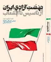 نهضت آزادی ایران از تأسیس تا انشعاب