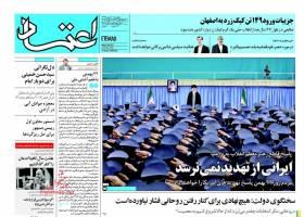 صفحه ی نخست روزنامه های سیاسی چهارشنبه ۲۰ بهمن