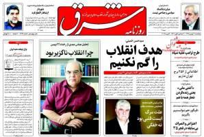 صفحه ی نخست روزنامه های سیاسی پنجشنبه ۲۱ بهمن
