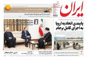 صفحه ی نخست روزنامه های سیاسی یکشنبه ۲۴ بهمن