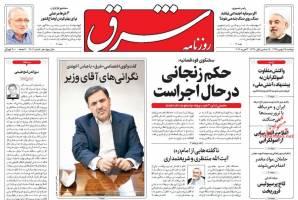صفحه ی نخست روزنامه های سیاسی دوشنبه ۲۵ بهمن