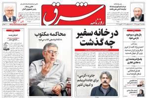 صفحه نخست روزنامه های سیاسی سه شنبه ۲۶ بهمن