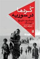 معرفی کتاب: کردها در سوریه