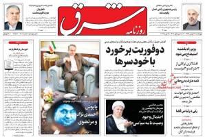 صفحه ی نخست روزنامه های سیاسی چهارشنبه ۲۷ بهمن